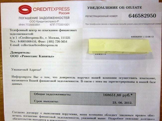 Методы работы коллекторов «Кредитэкспресс»