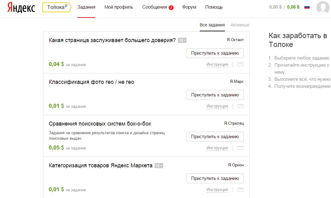 Задания на Яндекс Толока