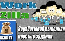 Воркзилла: отзывы исполнителей, регистрация, как начать зарабатывать, пройти тест, аналоги биржи