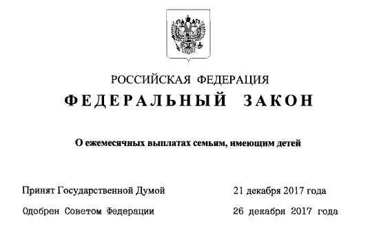 Указ Президента о ежемесячных выплатах