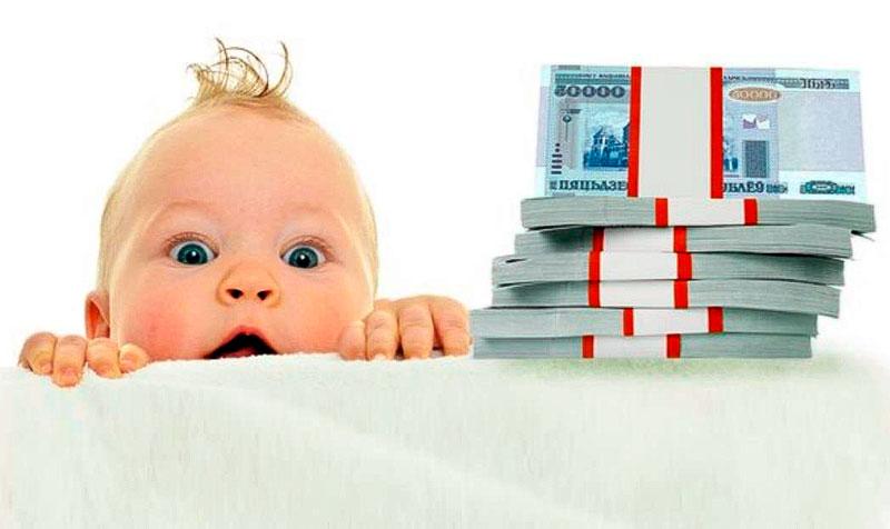 Размер пособия за первого ребенка