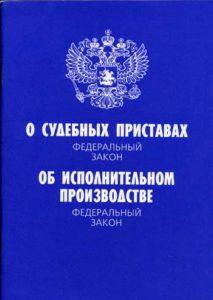 Федеральный закон №118 о задачах судебных приставов