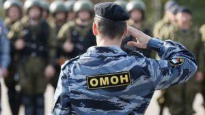 зарплата омон в россии