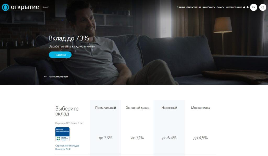 банк открытие ставки по вкладам