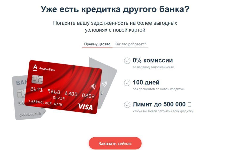 кредитные каникулы альфа банк