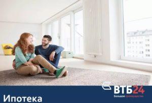 оформить ипотеку в банке ВТБ 24