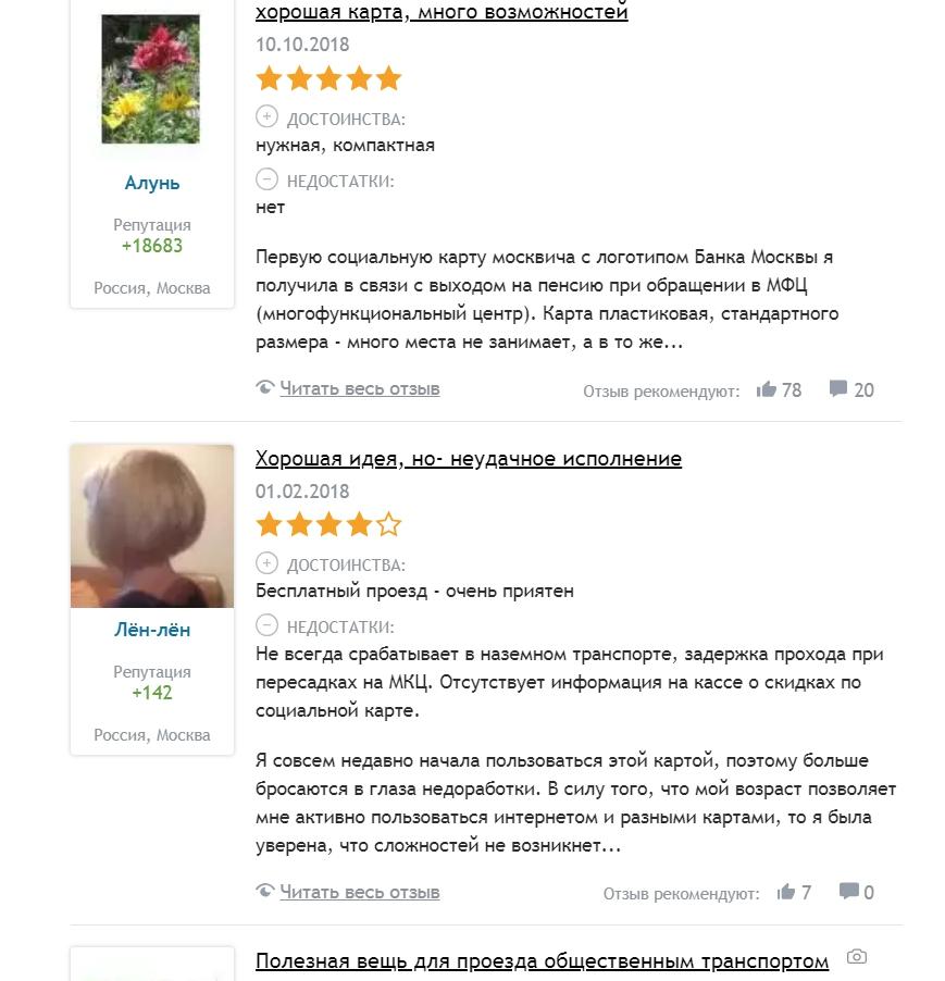 товары москвичам москва по социальной карте