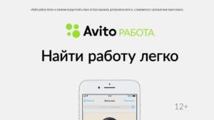 Трудоустройство через Avito