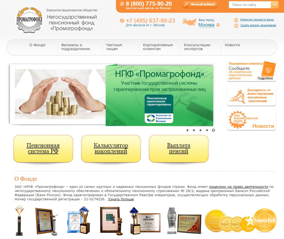 промагрофонд официальный сайт