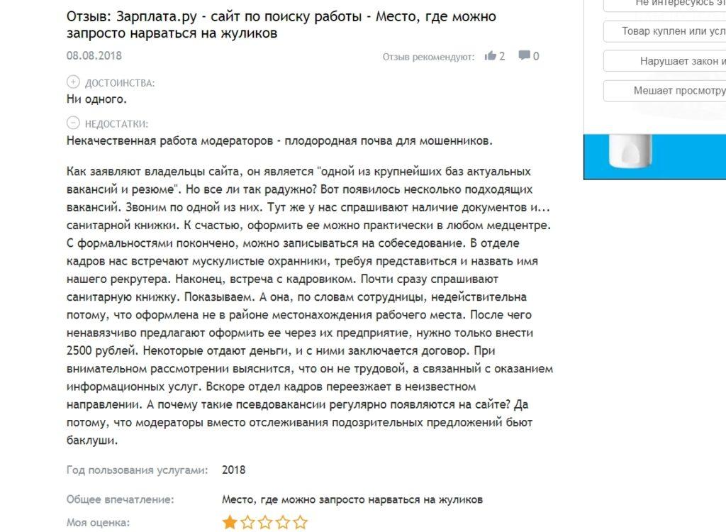 отзывы про сайт зарплата ру