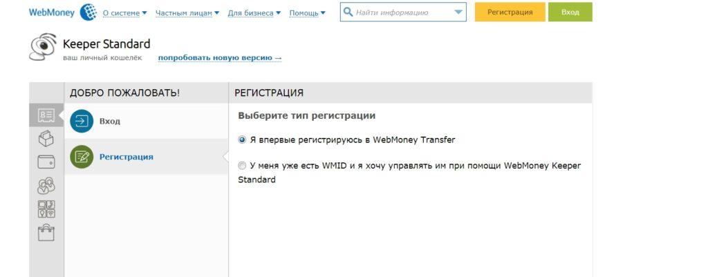 www webmoney ru