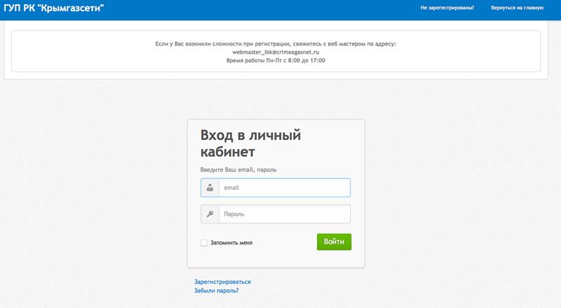 крымгазсети официальный сайт