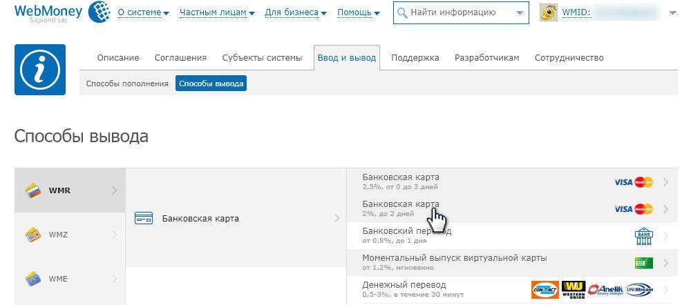 перевод через вебмани