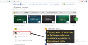 Как перевести и вывести деньги с Webmoney (Вебмани) - самые популярные способы с комиссией и без