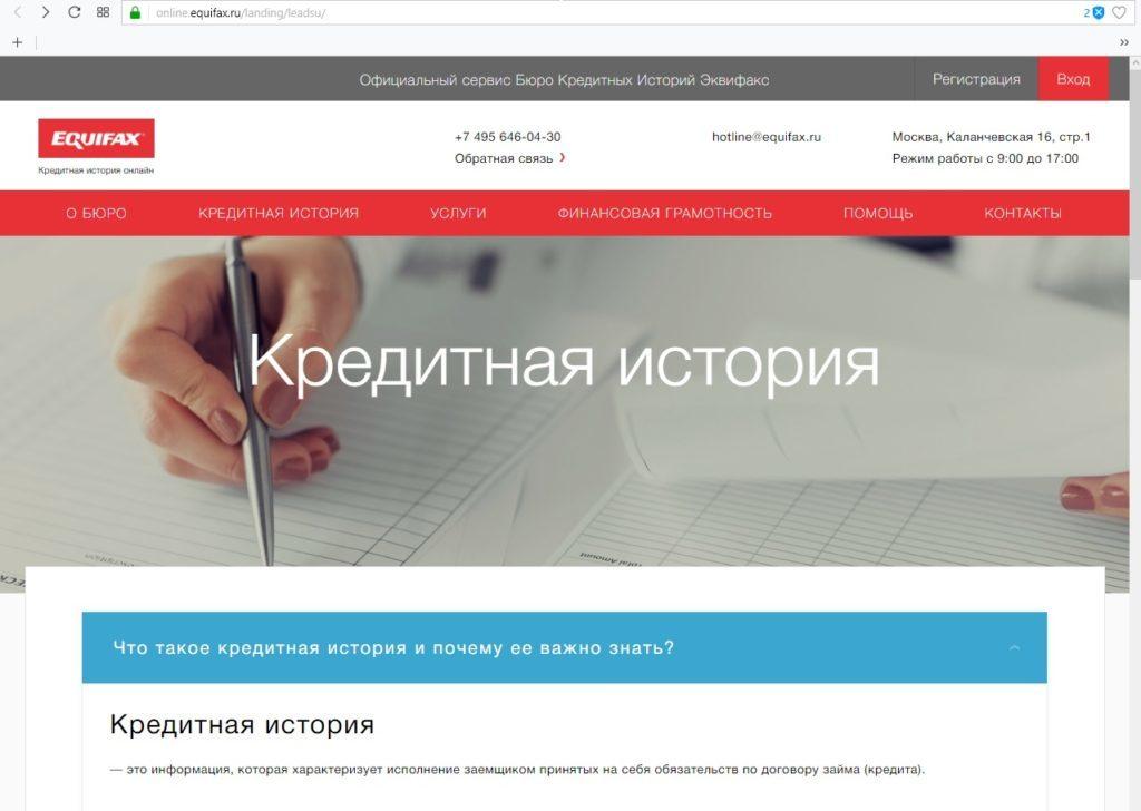 объединенное кредитное бюро