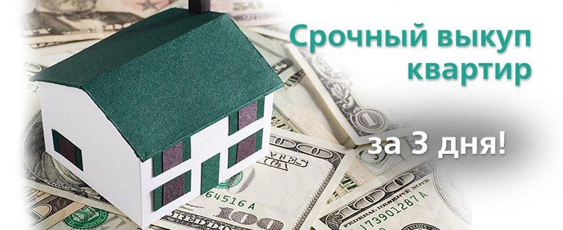 Способ продажи квартиры за 3 дня: алгоритм срочного выкупа недвижимости