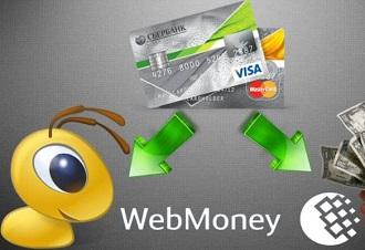 Как перевести и вывести деньги с Webmoney