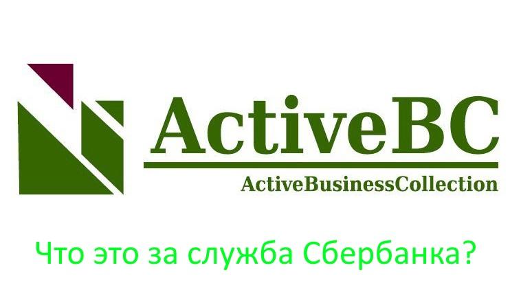 Что такое ООО «АктивБизнесКоллекшн», зачем нужно агентство