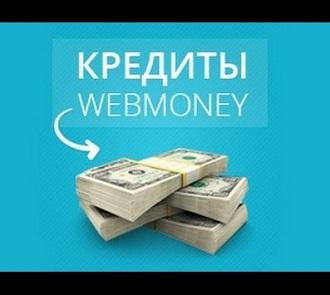 займ на вебмани с формальным аттестатом
