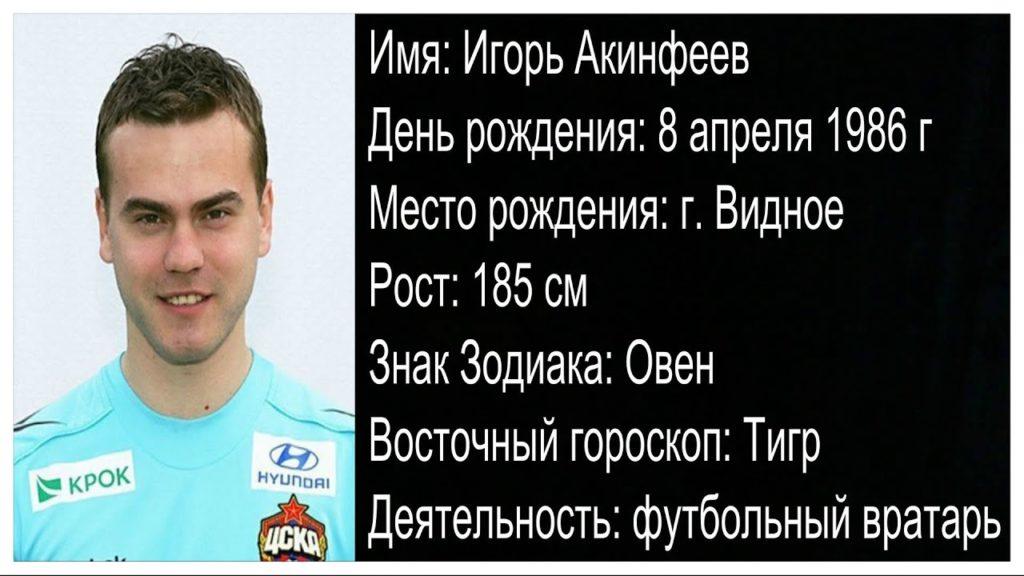 сколько получает футболист в месяц в россии