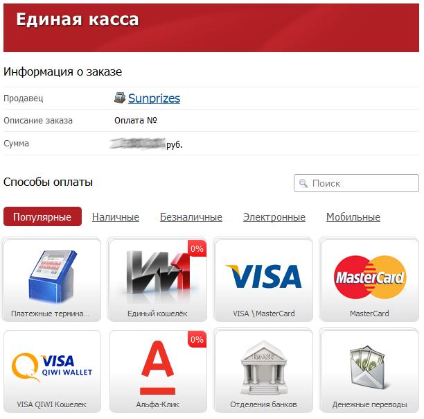 """Электронная платежная система """"Единый кошелек"""" от W1 - как зарегистрироваться и перевести деньги"""