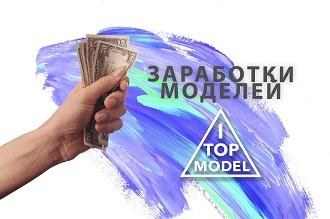 сколько платят моделям