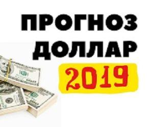 Что будет с долларом в 2019 году