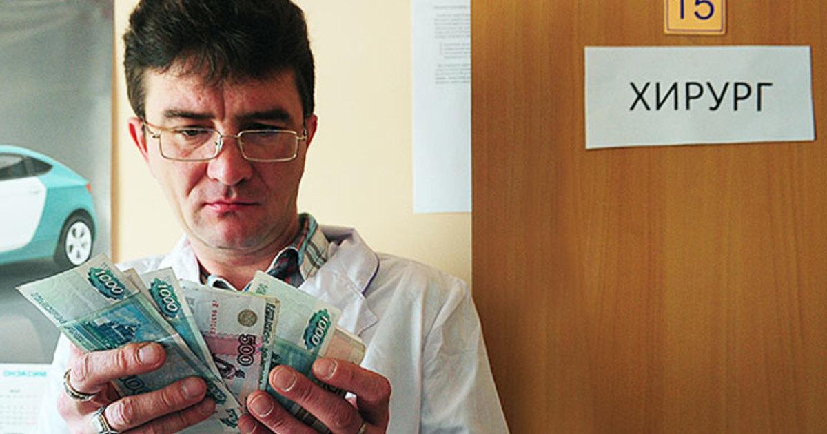 srednyaya zarplata hirurga v rossii