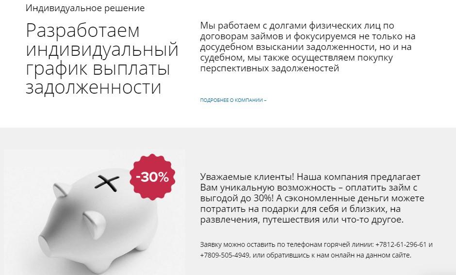 график выплат задолженности в агентстве Юнона