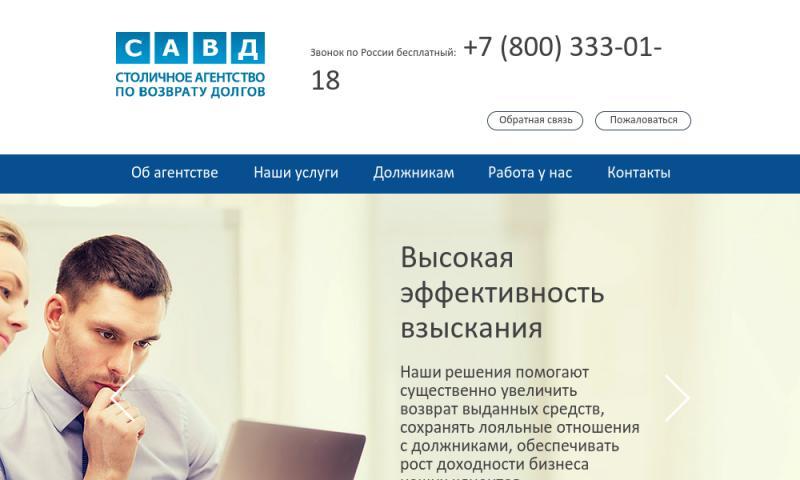 ооо столичное агентство по возврату долгов
