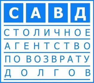 Вся правда о Столичном агентстве по возврату долгов: официальный сайт, отзывы