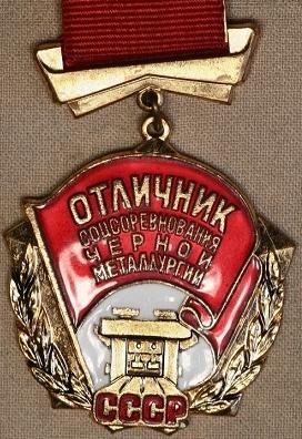 """Значок """"Отличник какого-либо соцсоревнования"""" - самые дорогие значки СССР"""