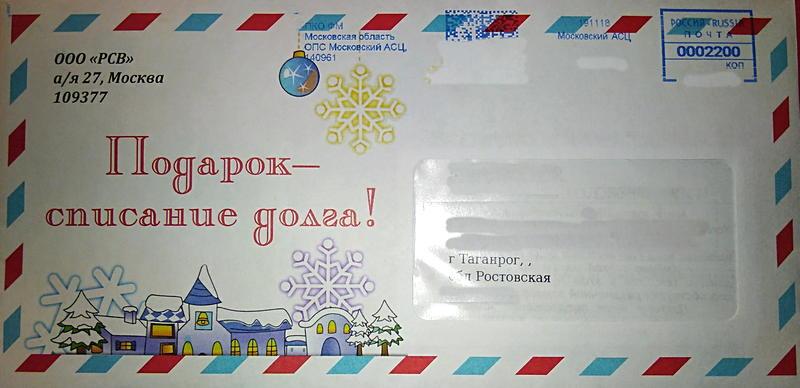 Что означают письма от РСВ