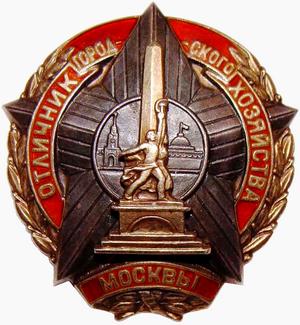 Отличник хозяйства Моссовета: самые дороги значки СССР