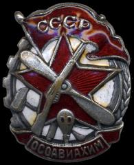 Значок Осоавиахим: самые дорогие значки России