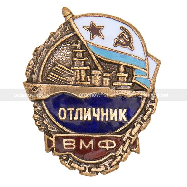 """Значок """"Отличник ВМФ"""" - самые дорогие значки СССР"""