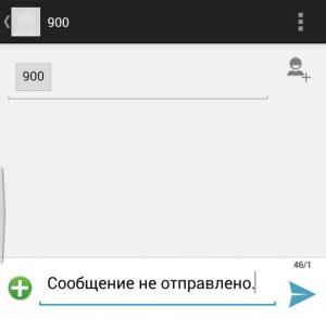 Почему не отправляются СМС на короткий номер 900 Сбербанка — возможные причины