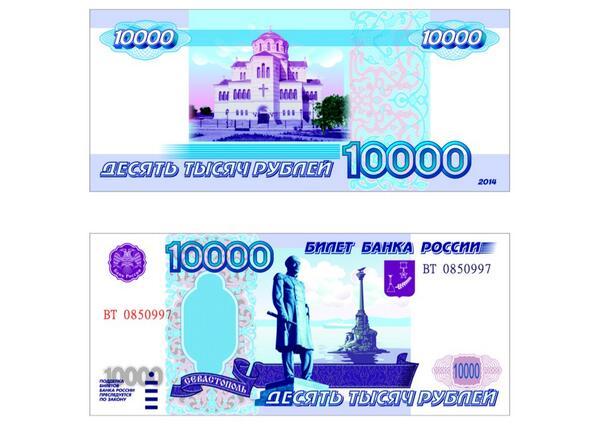 Как выглядит 10000 рублей, характеристики