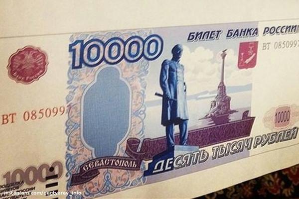 Как выглядит новая купюра в 10000 рублей РФ?