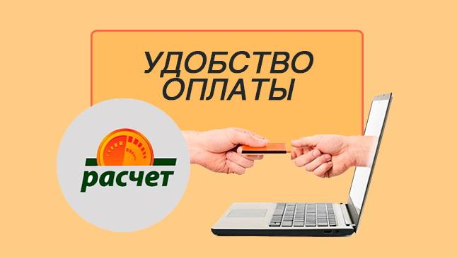 oplata-kommunal'nyh-uslug-cherez-internet-erip
