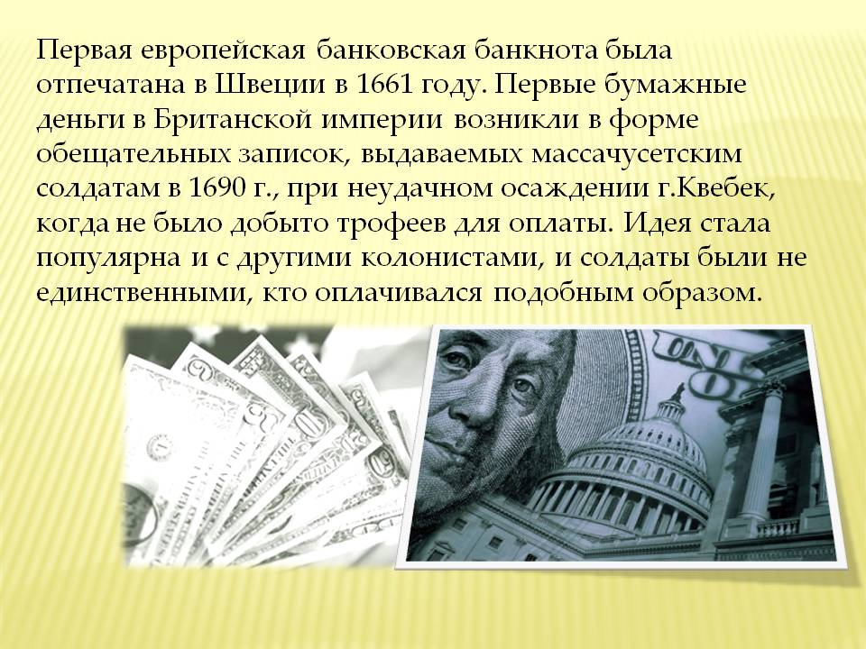 evro-bumazhnye