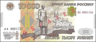 10000-rublej-Rossii