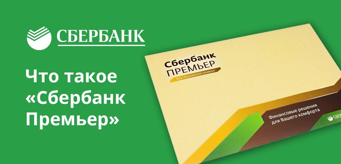 bankovskie-programmy-sberbanka
