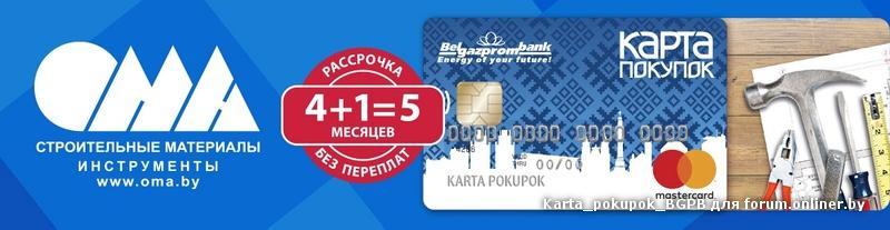 belgazprombank-karta-pokupok-lichnyj-kabinet-registraciya