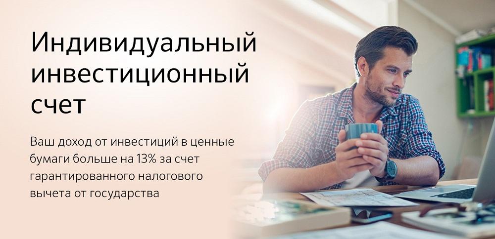 sberbank-iis-minimal'naya-summa