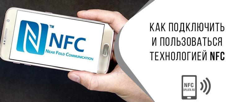 kak-pol'zovat'sya-prilozheniem-nfc