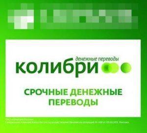 perevod-kolibri-sberbank