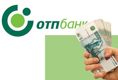Простые способы, как оплатить кредит ОТП банка без комиссии