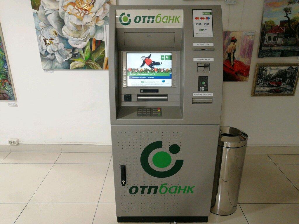 Оплпта кредита ОТП банка через банкомат