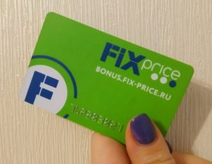 Как экономить с картой и брелком Fix Price Bonus: регистрация, как копить и тратить баллы